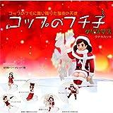 ガシャポン コップのフチに舞い降りた聖夜の天使 コップのフチ子 クリスマス 5種アソート