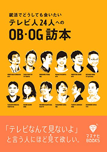 就活でどうしても会いたいテレビ人24 人へのOB・OG訪本