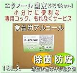 業務用 食品アルコール「フードケア65」 食品表面や浸透にも使える 18L箱 専用コック付 食品添加物規格