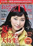 おとなのデジタルTVナビ 2015年 08 月号 [雑誌]