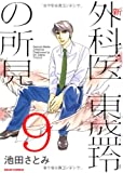 新 外科医東盛玲の所見9 (あさひコミックス)
