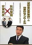 「『美容室の業界事情』と効果的なアプローチ法」~美容業界の人事労務管理と就業規則~ [社労士事務所の経営セミナーシリーズ] [DVD]
