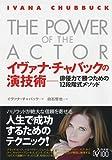 イヴァナ・チャバックの演技術:俳優力で勝つための12段階式メソッド