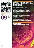 画像診断2014年9月号 Vol.34 No.10