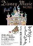 ディズニー・ミュージック 〜ディズニー映画 音楽の秘密