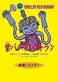 紫ババアレストラン (怪談レストラン)