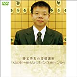 勝又清和の将棋講座「大山の受け」全26回(将棋四週間DVD)囲碁・将棋チャンネル DVD2枚組 (4WeekDVD)