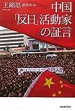 中国「反日」活動家の証言