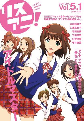 リスアニ!Vol.5.1「アイドルマスター」音楽大全 永久保存版