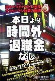 本日より「時間外・退職金」なし―日本マクドナルドに見るサラリーマン社会の崩壊 (Kobunsha Paperbacks 101)