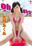 大月あくあ oh,girl! [DVD]