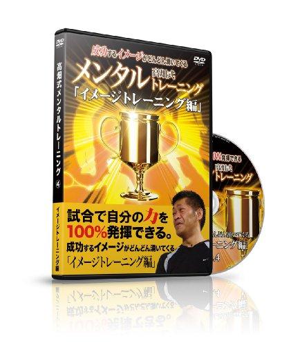 高畑式メンタルトレーニング Vol.4 「湧き出る成功イメージで結果を出す」イメージトレーニング編 [DVD]