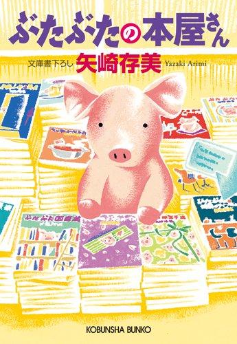 ぶたぶたの本屋さん (光文社文庫)
