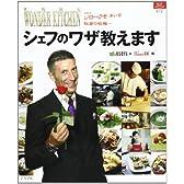 美食結社wonder kitchenシェフのワザ教えます―それは、ジローラモ率いる秘密の組織… (マイライフシリーズ 672 特集版)