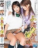 ふたなり姉妹 [DVD]