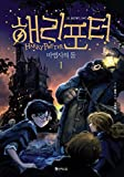 Image of Harry Potter and the Sorcerers Stone (Korean Edition) : Book 1.