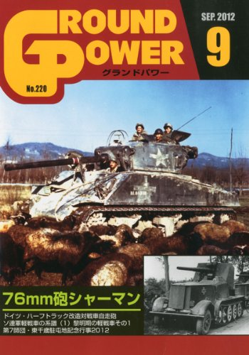 GROUND POWER (グランドパワー) 2012年 09月号 [雑誌]