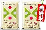【精米】 山形県産 特別栽培米 無洗米 つや姫 10kg (5kg×2袋) 平成27年産 【ハーベストシーズン】 【HARVEST SEASON】