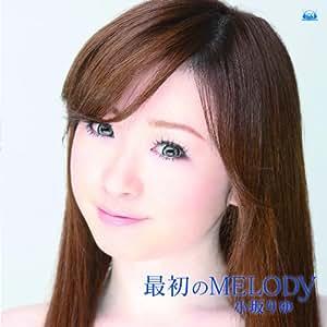 RIYU KOSAKA - SAISHO NO MELODY - Amazon.com Music