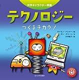 テクノロジー ―つくるチカラ!― (科学キャラクター図鑑)