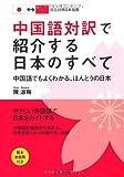 【中国語対訳で紹介する日本のすべて】陳 淑海 著