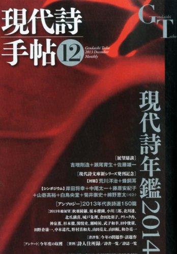 現代詩手帖 2013年 12月号 [雑誌]