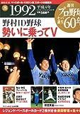 週刊 セ・パ誕生60年 29 1992 野村ID野球 勢いに乗ってV  2009年 11/10号 [雑誌]