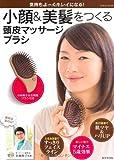 小顔&美肌をつくる 頭皮マッサージブラシ (SEIBIDO MOOK)