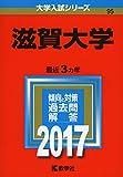 滋賀大学 (2017年版大学入試シリーズ)