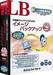 LB イメージバックアップ CD起動版2