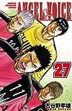 ANGEL VOICE 27 (少年チャンピオン・コミックス)