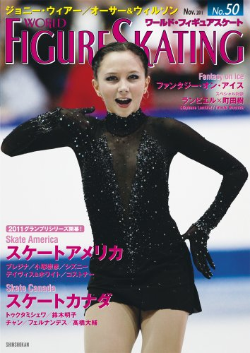 ワールド・フィギュアスケート 50