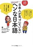 日本人が気づいていないちょっとヘンな日本語 (日本語再発見BOOK)