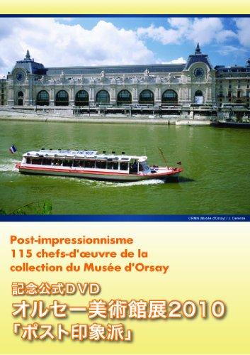 記念公式DVDオルセー美術館展2010「ポスト印象派」