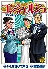 コンシェルジュ 12 (BUNCH COMICS)