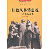 img - for Hundred department adolescent the patriotism educate a reading book red storm Zhu loyalty the soul-work run the precursor wrap (Chinese edidion) Pinyin: bai bu qing shao nian ai guo zhu yi jiao yu du ben hong se feng bao zhu zhong hun       gong yun xian qu juan book / textbook / text book