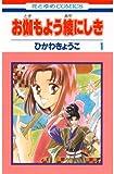 お伽もよう綾にしき 1 (花とゆめコミックス)