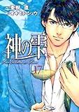 神の雫 17 (17) (モーニングKC)