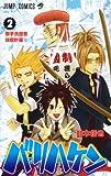 バリハケン 2 (2) (ジャンプコミックス)