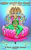 Sandhya Gayatri Japa Yogam