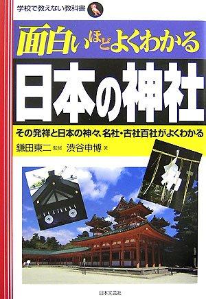 面白いほどよくわかる日本の神社―その発祥と日本の神々、名社・古社百社がよくわかる (学校で教えない教科書)