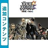 大乱闘スマッシュブラザーズ for Wii U 追加コンテンツ 第6弾まとめパック (Wii U & 3DS) [オンラインコード]