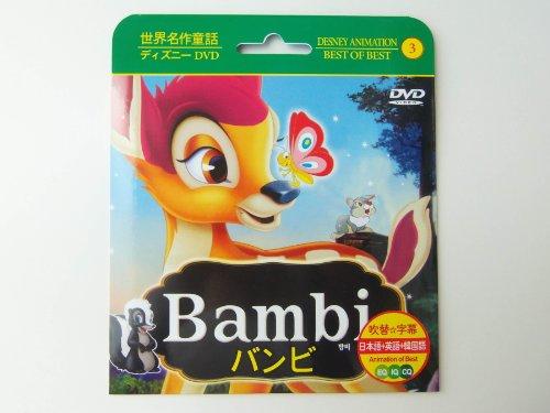 バンビ  / Bambi (3か国語:日本語/英語/韓国語)(名作アニメ)(ディズニー アニメ)(紙ケース)【DVD】