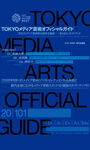 TOKYOメディア芸術オフィシャルガイド 「文化庁メディア芸術祭20周年企画展—変える力」ガイドブック
