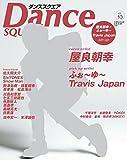ダンススクエア vol.10 (HINODE MOOK19)