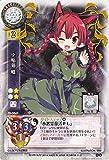 東方銀符律 火焔猫 燐 (R) / ver 11.0 / シングルカード