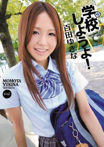 学校でしようよ!  百田ゆきな アイデアポケット [DVD]