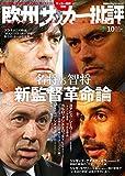 欧州サッカー批評(10) (双葉社スーパームック)