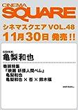 シネマスクエアvol.48 (HINODE MOOK 05)