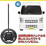 SUZUKI スズキ 軽トラック RC 自動車 おもちゃ コレクション プレゼント ライト点灯 荷物も運べる!